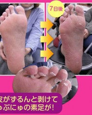 foot-peeling-pack-perorin-1